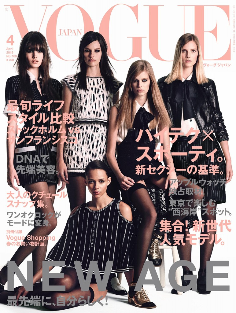 Beautiful Fashion Models Amanda Murphy, Binx Walton, Lexi Boling, Suvi Koponen, And Vanessa Moody Modeling For The Cover Of Vogue Japan. How To Model In Tokyo Japan In Asia.