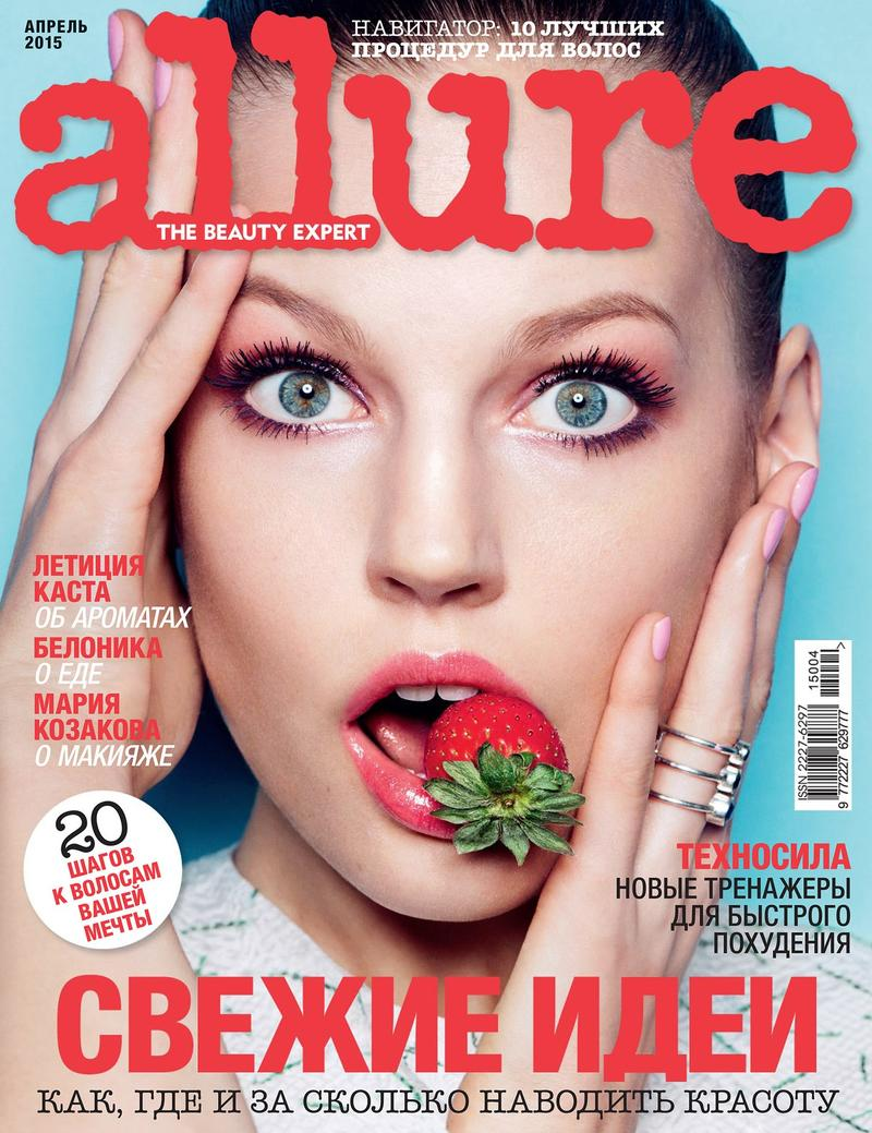 Beautiful Fashion Model Elisabeth Erm Modeling For The Cover Of Allure Russia Modeling As One Of The Highest Paid Models In The World.