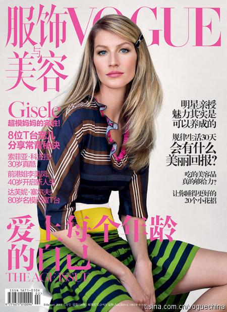 Beautiful Model Gisele Bundchen Modeling For The Cover Of Vogue China Photographed By Patrick Demarchelier For Vogue China Magazine Editorial