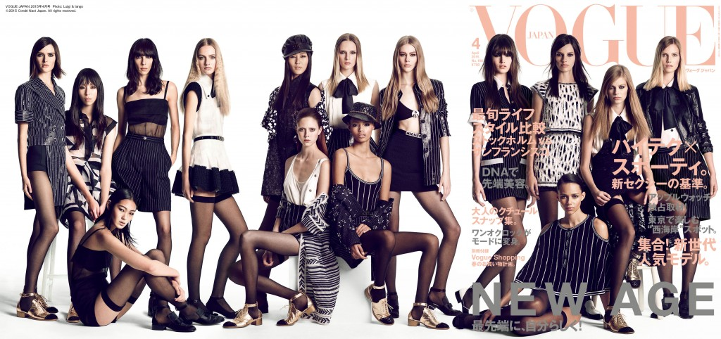 Beautiful Fashion Models Modeling For The Cover Of Vogue Japan. How To Model In Tokyo Japan In Asia. Modeling In Asia. The Best Modeling Agencies In Tokyo Japan In Asia.