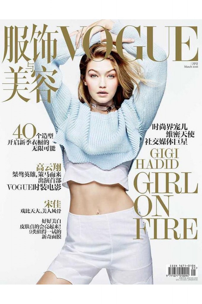 Beautiful Blonde American Fashion Model Gigi Hadid Modeling For The Cover Of Vogue China And Vogue China Fashion Editorials Modeling As One Of The Highest Paid Models In The World. The World's Highest Paid Models. The Top Earning Models In The World.